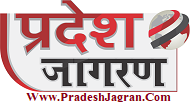 Pradesh Jagran | प्रदेश जागरण