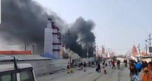 कुंभ मेले में फिर लगी आग, वजह का कारण ये